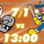 "<span class=""title"">2020.7.1 13:00 四国ILplus公式戦「高知ファイティングドッグス vs 徳島インディゴソックス」</span>"