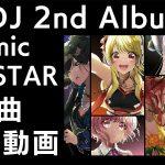 "<span class=""title"">【試聴動画】D4DJ 2nd Album「Cosmic CoaSTAR」(2020.6.24発売)</span>"